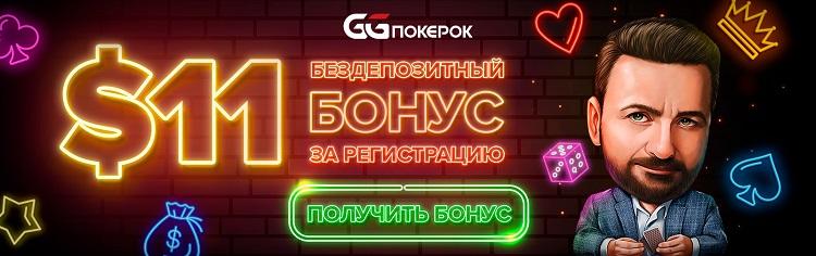 Бездепозитный бонус ГГПокерок.