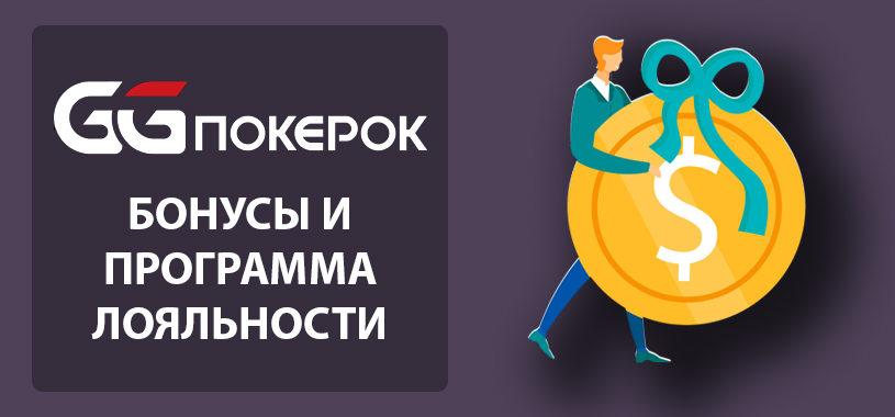 Бонусы GGPokerok.